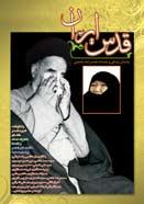 قدس ایران، بانوی بزرگ انقلاب