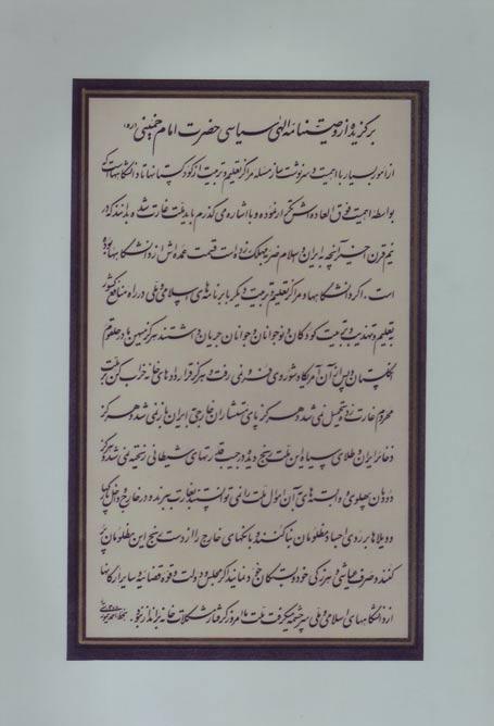 امام، الگوی تربیت اسلامی
