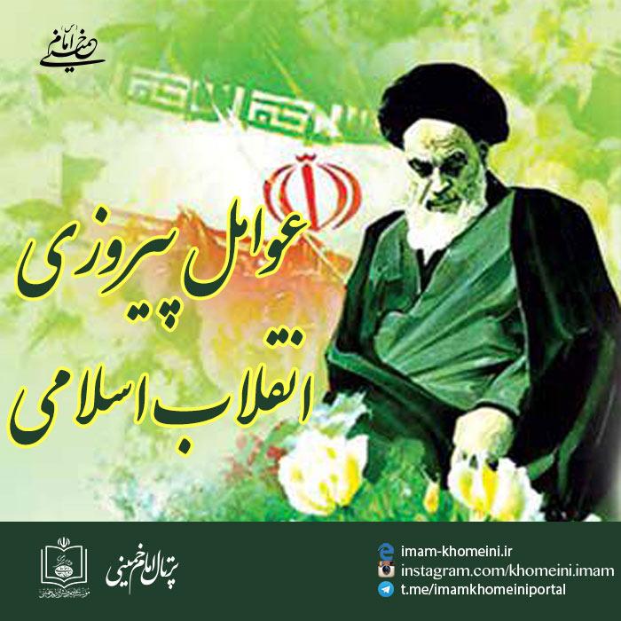 عوامل پیروزی انقلاب اسلامی