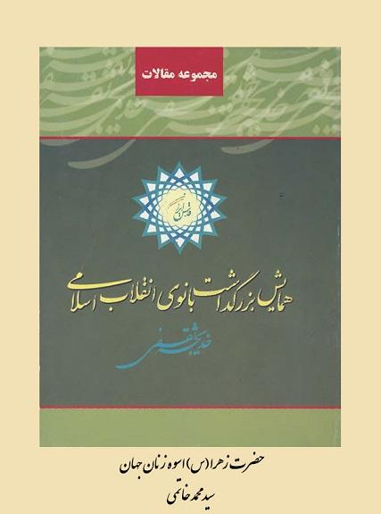 حضرت زهرا(س) اسوه زنان جهان
