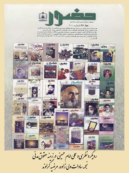 رویکرد نظری و عملی امام خمینی در زمینه حقوق مدنی