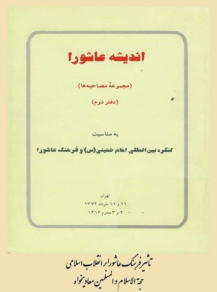 تأثیر فرهنگ عاشورا بر انقلاب اسلامی