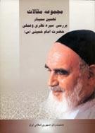 مجموعه مقالات نهمین سمینار سیره نظری و عملی حضرت امام خمینی(س)