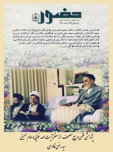 پژوهشی فقهی در بیع مصحف از منظر آیت الله خویی و امام خمینی