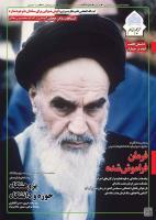نشریه حریم امام شماره 348