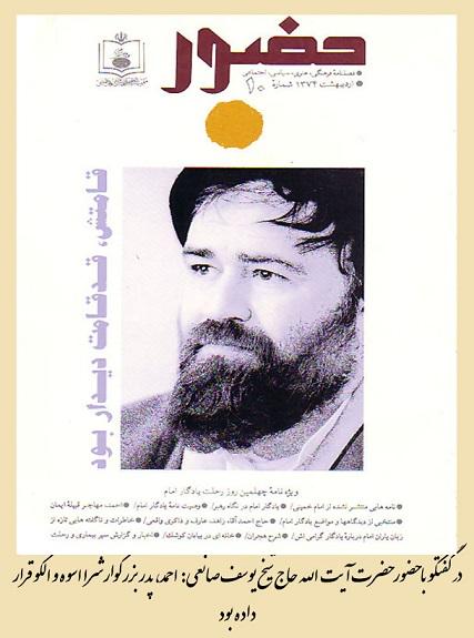در گفتگو با حضور حضرت آیت الله حاج شیخ یوسف صانعی: احمد، پدر بزرگوارش را اسوه و الگو قرار داده بود