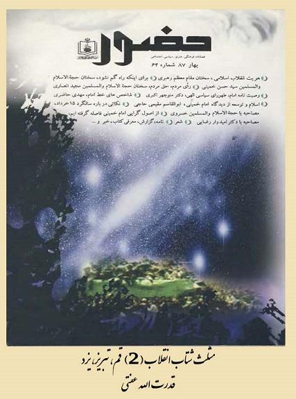 مثلث شتاب انقلاب (2) قم، تبریز، یزد