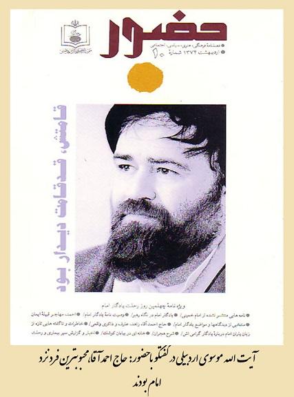آیت الله موسوی اردبیلی در گفتگو با حضور: حاج احمد آقا، محبوب ترین فرد نزد امام بودند