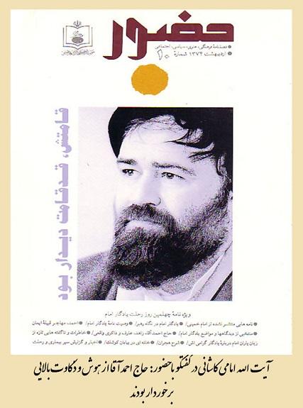 آیت الله امامی کاشانی در گفتگو با حضور: حاج احمد آقا از هوش و ذکاوت بالایی برخوردار بودند