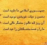 نگاهی به شعر انقلاب اسلامی