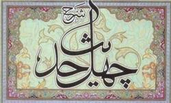 شصتمین چاپ «چهل حدیث» امام خمینی (ره) به نمایشگاه رسید