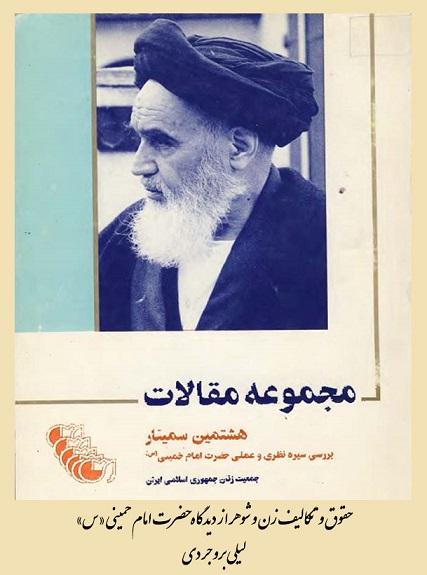 حقوق و تکالیف زن و شوهر از دیدگاه حضرت امام خمینی «س»