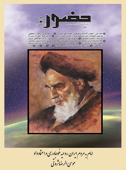 امام به مردم ایران روحیه خودباوری و اعتماد داد