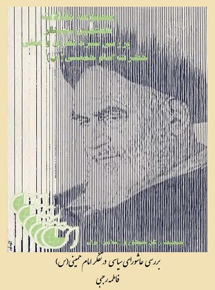 بررسی عاشورای سیاسی در تفکر امام خمینی(س)
