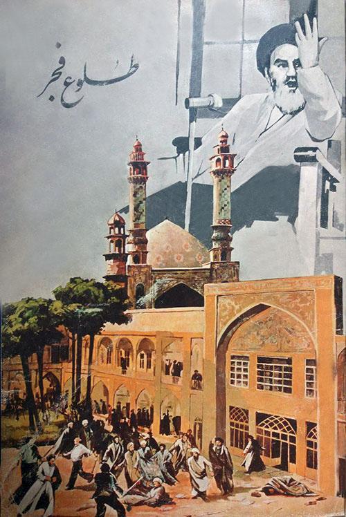 سرلوحۀ پیروزی اسلام و ملت