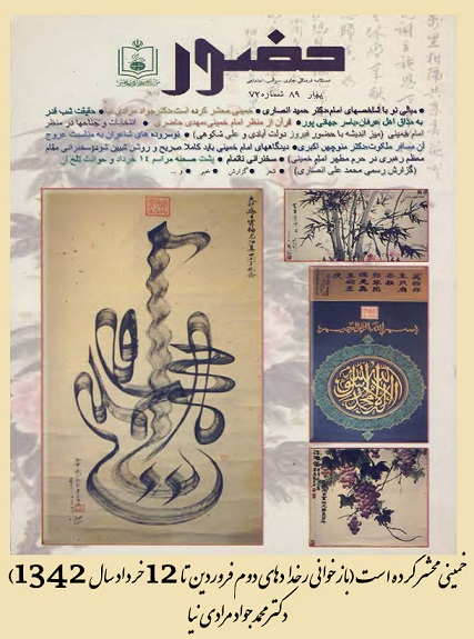 خمینی محشر کرده است (بازخوانی رخدادهای دوم فروردین تا 12 خرداد سال 1342)
