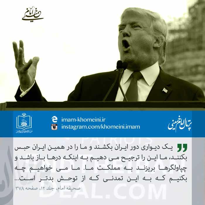نهراسیدن ملت ایران از دخالت نظامی و حصر اقتصادی