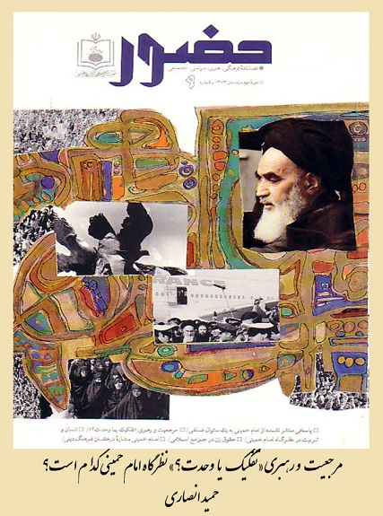 مرجعیت و رهبری «تفکیک یا وحدت؟» نظرگاه امام خمینی کدام است؟