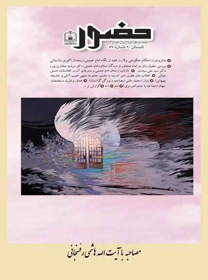 مصاحبه با آیت الله هاشمی رفسنجانی