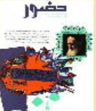سه اصل بنیادین انقلاب اسلامی