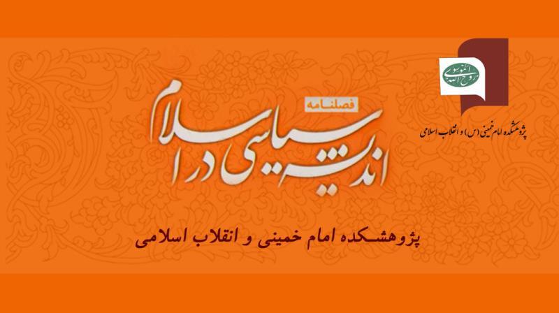 شانزدهمین شماره فصلنامه اندیشه سیاسی در اسلام منتشر شد
