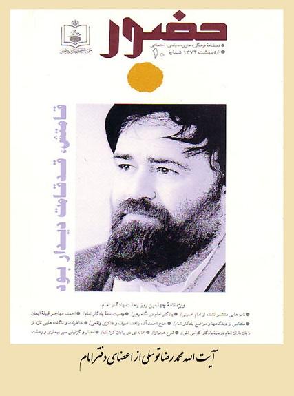آیت الله محمد رضا توسلی از اعضای دفتر امام