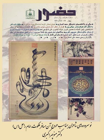 نو سروده های شاعران بمناسب عروج آن مسافر ملکوت، امام راحل(س)