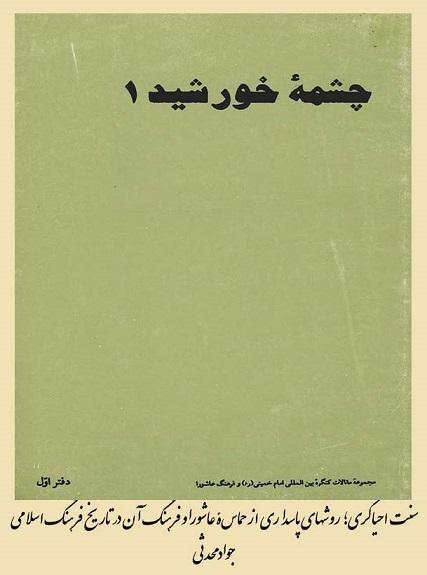 سنّت احیاگری؛ روشهای پاسداری از حماسۀ عاشورا و فرهنگ آن در تاریخ فرهنگ اسلامی