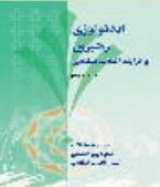دیوان سالاری و انقلاب: مورد ایران اسلامی