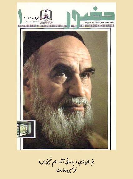 جنبه های مذهبی و روحانی آثار امام خمینی(س)