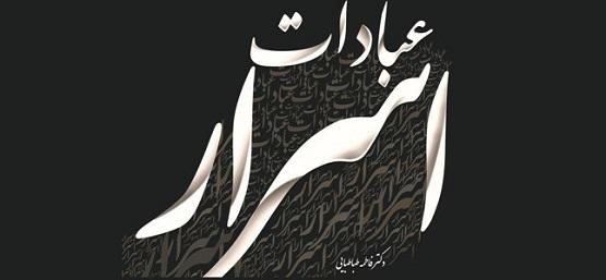 کتاب« اسرار عبادات» اثر جدید خانم دکتر طباطبایی در سی و یکمین نمایشگاه بین المللی کتاب تهران با استقبال مواجه شد