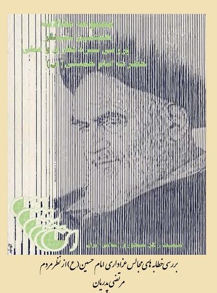 بررسی خطابه های مجالس عزاداری امام حسین(ع) از نظر مردم