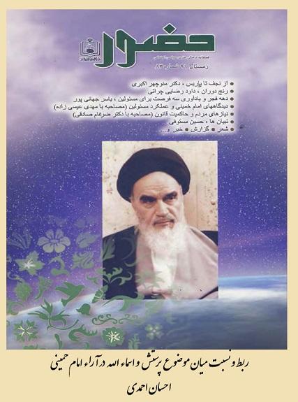 ربط و نسبت میان موضـوع پرستـش و اسـماء الله در آراء امام خمینی