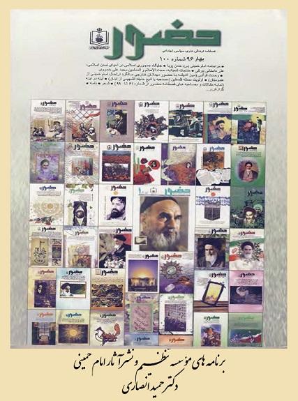 برنامه های مؤسسه تنظیم و نشر آثار امام خمینی