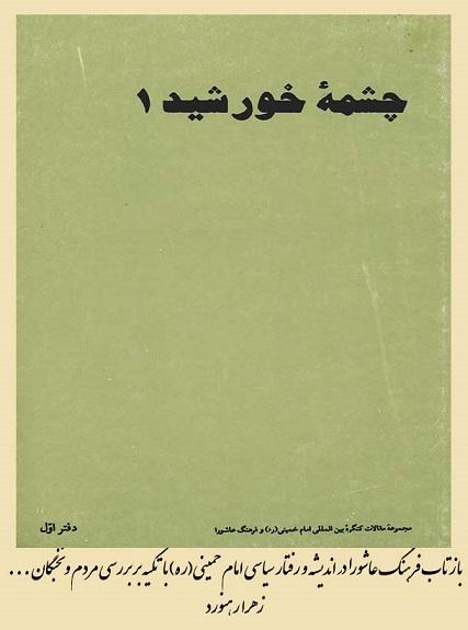 بازتاب فرهنگ عاشورا در اندیشه و رفتار سیاسی امام خمینی(ره) با تکیه بر بررسی مردم و نخبگان در دو حرکت