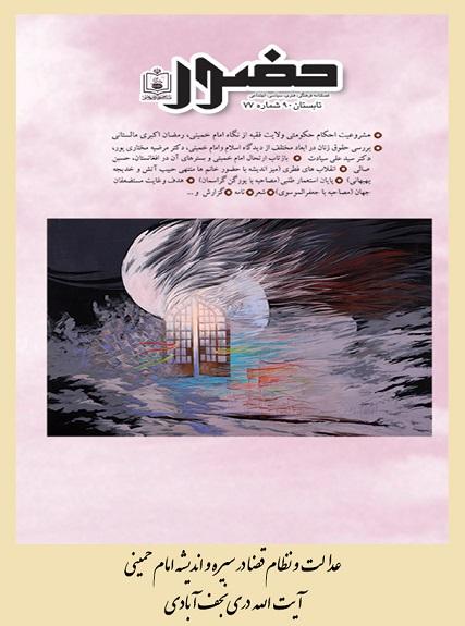 عدالت و نظام قضا در سیره و اندیشه امام خمینی