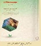 امام خمینی(س) و احیای شخصیت زن مسلمان در اسلام