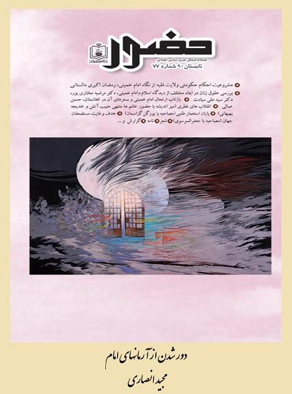 دور شدن از آرمانهای امام