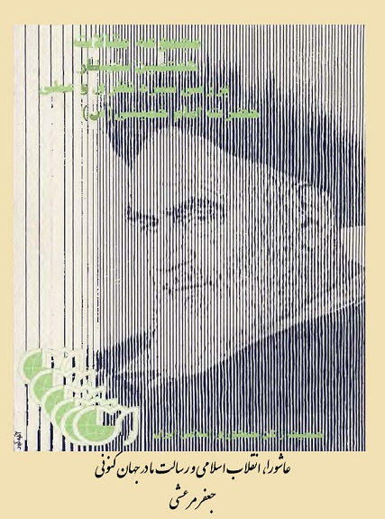عاشورا، انقلاب اسلامی و رسالت ما در جهان کنونی