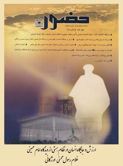 ارزش و جایگاه انسان در نظام هستی از دیدگاه امام خمینی
