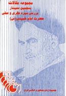 مجموعه مقالات پنجمین سمینار بررسی سیره نظری و عملی حضرت امام خمینی(س)