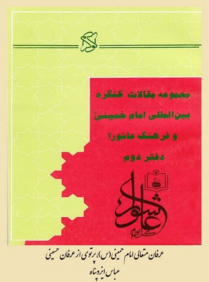 عرفان متعالی امام خمینی(س)، پرتوی از عرفان حسینی