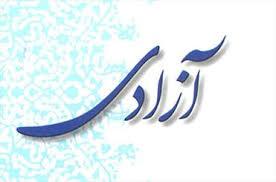 آزادی در اندیشۀ سیاسی امام خمینی(س)