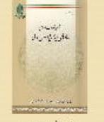 اصول و مبانی دیپلماسی اسلامی از دیدگاه امام خمینی(ره)