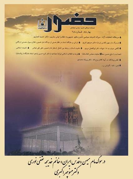 در سوگ مام میهن «قدس ایران» خانم خدیجه ثقفی نوری