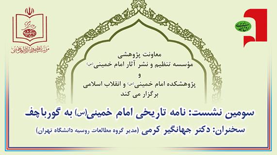 نشست تخصصی دستاوردهای نامه تاریخی امام به گورباچف برگزار می شود