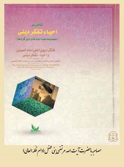 مصاحبه با حضرت آیت الله مرتضی بنی فضل(دام ظّله العالی)