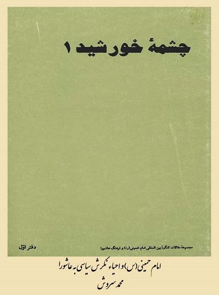 امام خمینی(س) و احیاء نگرش سیاسی به عاشورا