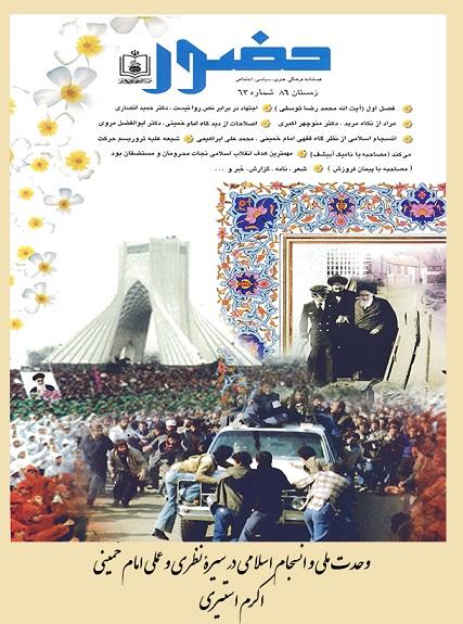 وحدت ملی و انسجام اسلامی در سیرۀ نظری و عملی امام خمینی