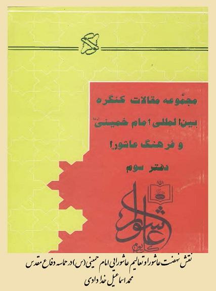 نقش نهضت عاشورا و تعالیم عاشورایی امام خمینی(س) در حماسه دفاع مقدس